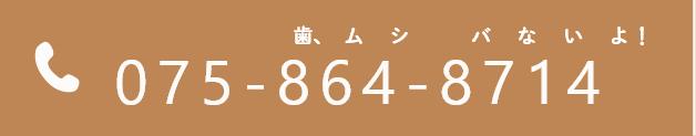 075-864-8714